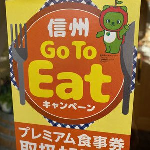 GoTo Eatプレミアム食事券取扱店舗