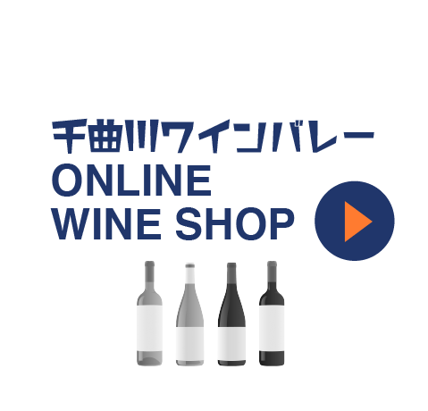 千曲川ワインバレー ONLINE WINE SHOPへ