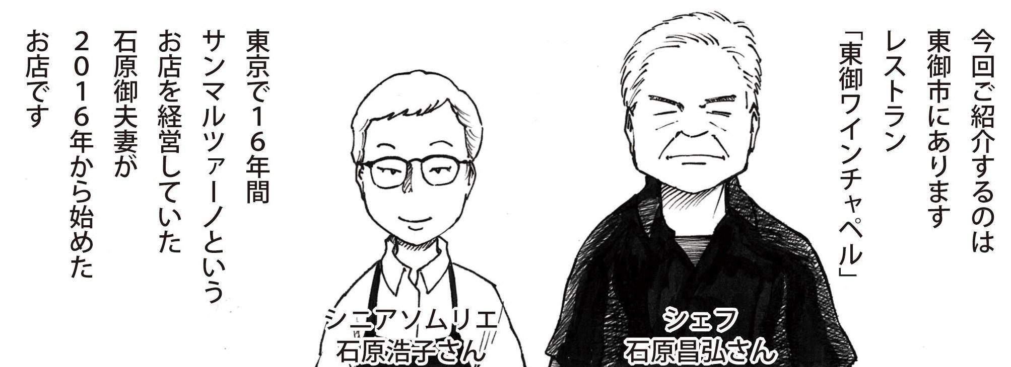 漫画「千曲川ワインバレー奇行」第11話「東御ワインチャペル」