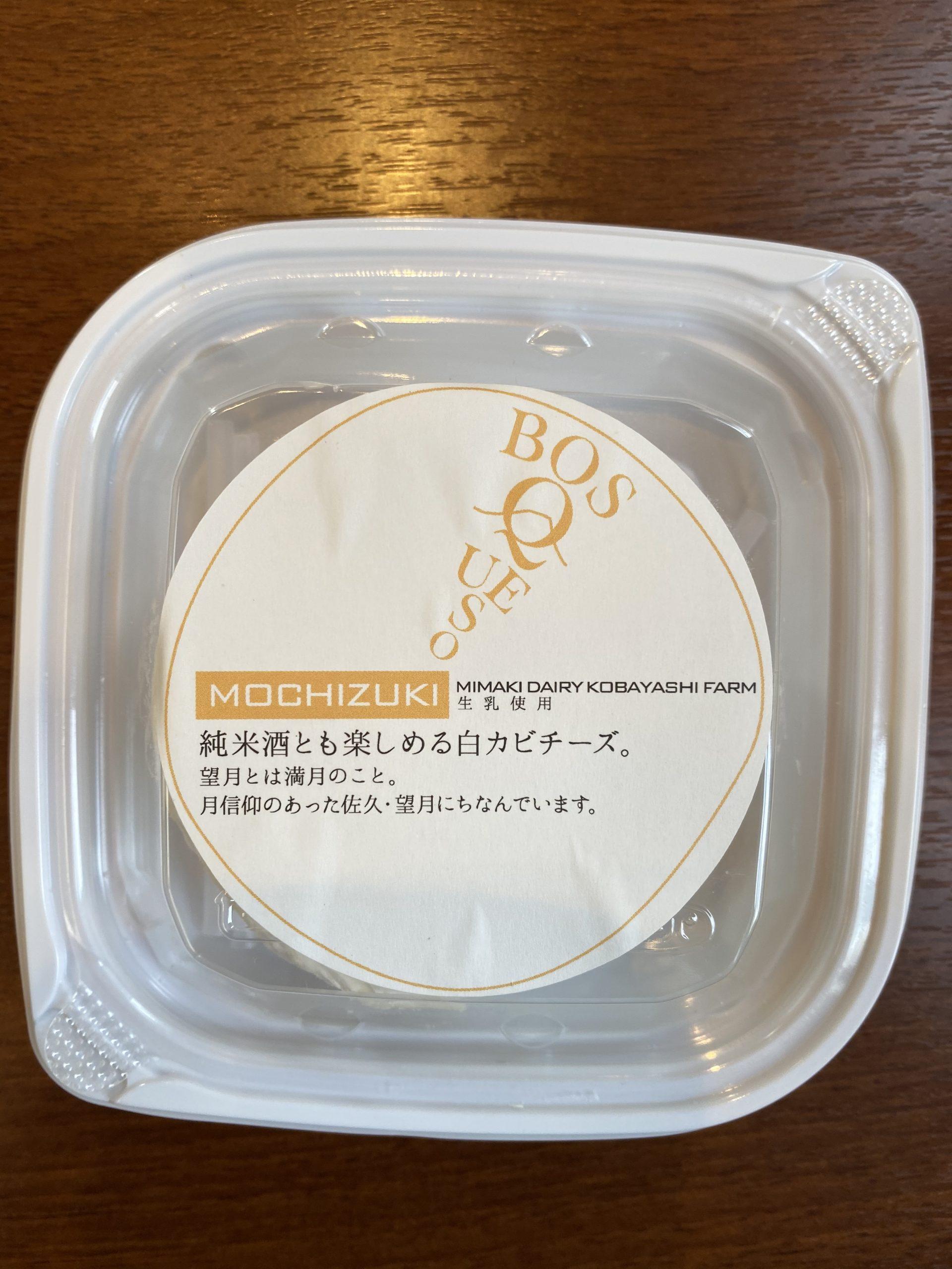 ボスケソチーズラボ(佐久市)MOCHIZUKI (牛乳製)(90g)